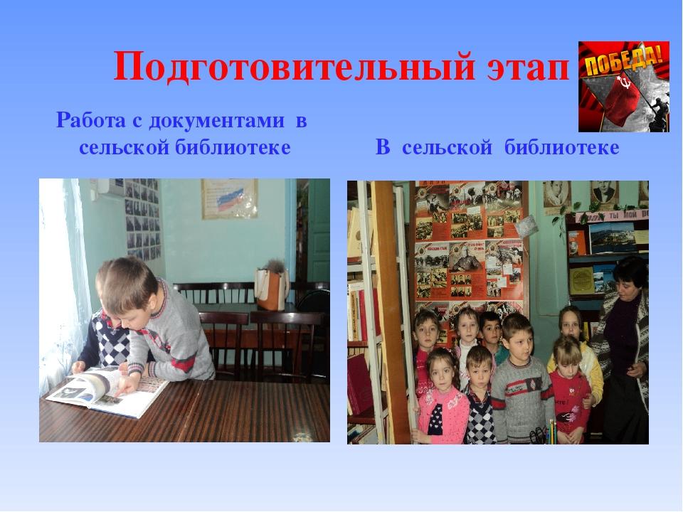 Подготовительный этап Работа с документами в сельской библиотеке В сельской б...