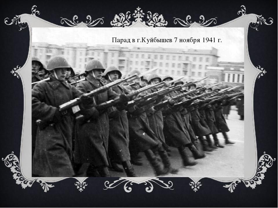 Картинки ревнивая, картинки парад 7 ноября 1941 года в куйбышеве