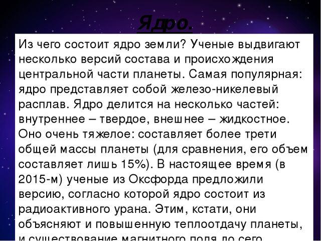 ПЛАНЕТА ЗЕМЛЯ ПРЕЗЕНТАЦИЯ 11 КЛАСС2018 СКАЧАТЬ БЕСПЛАТНО