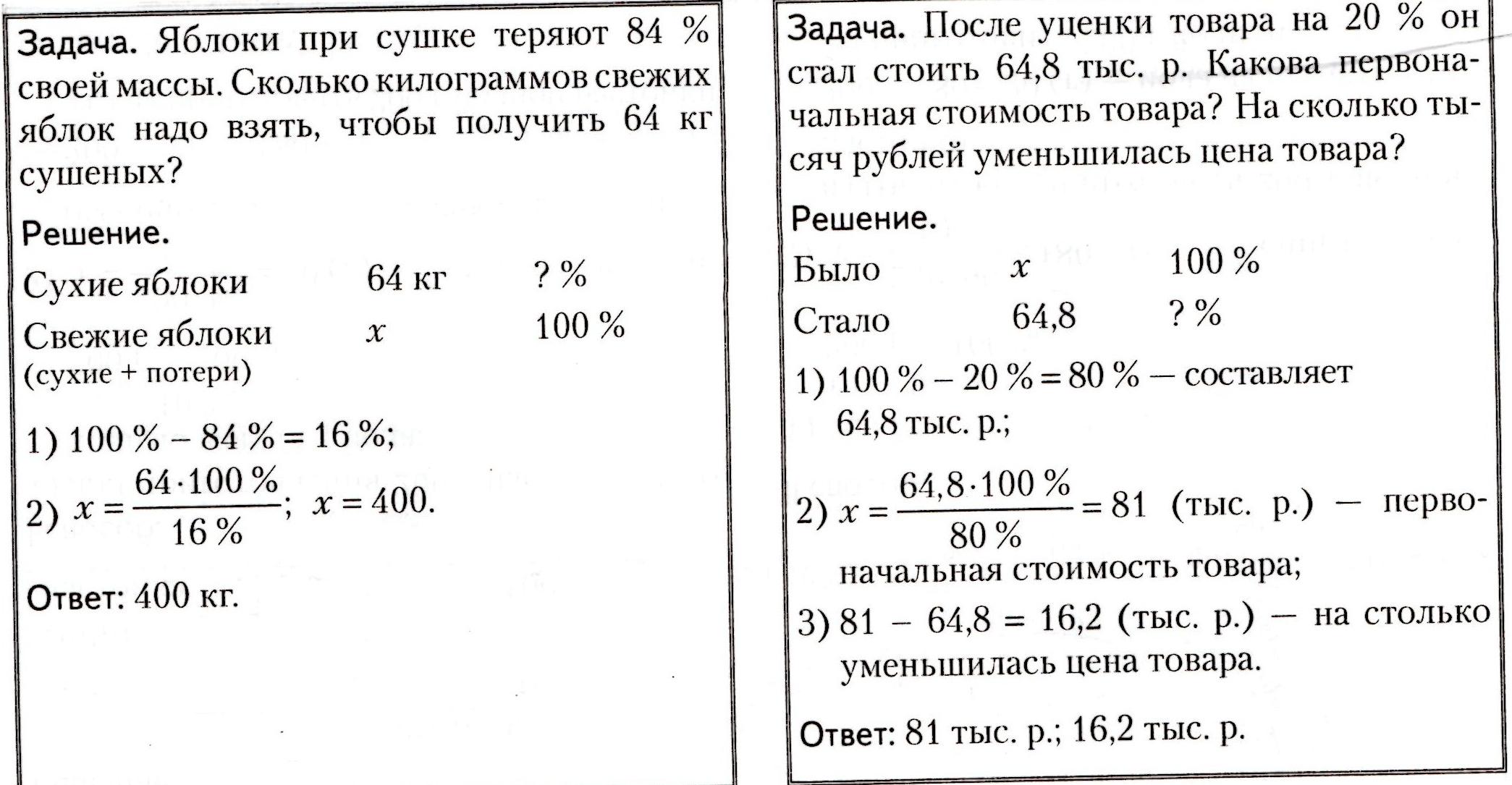 Задач на проценты 6 класс решения примеры решений задач с формулой полной вероятности