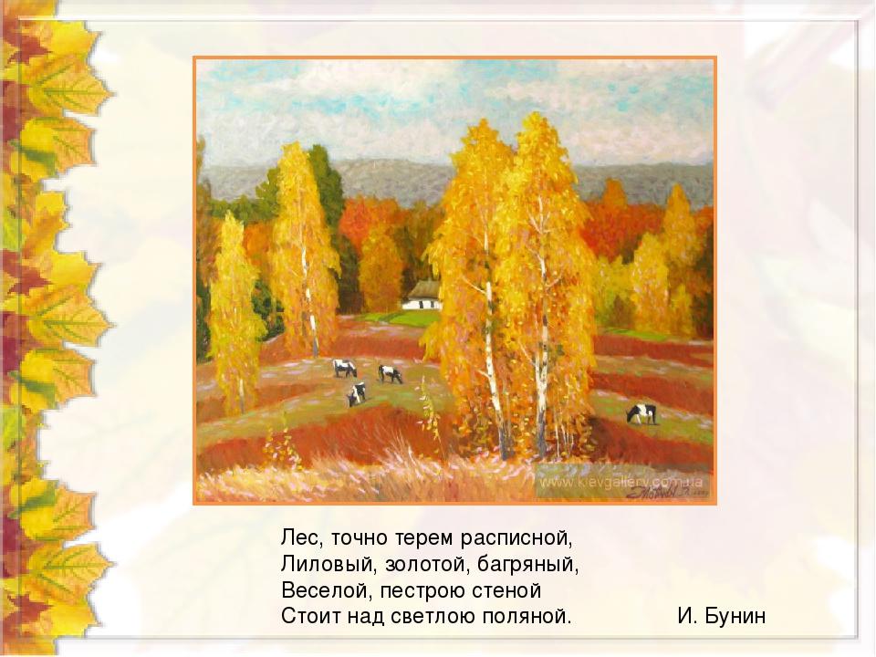 Картинка к стиху лес точно терем расписной