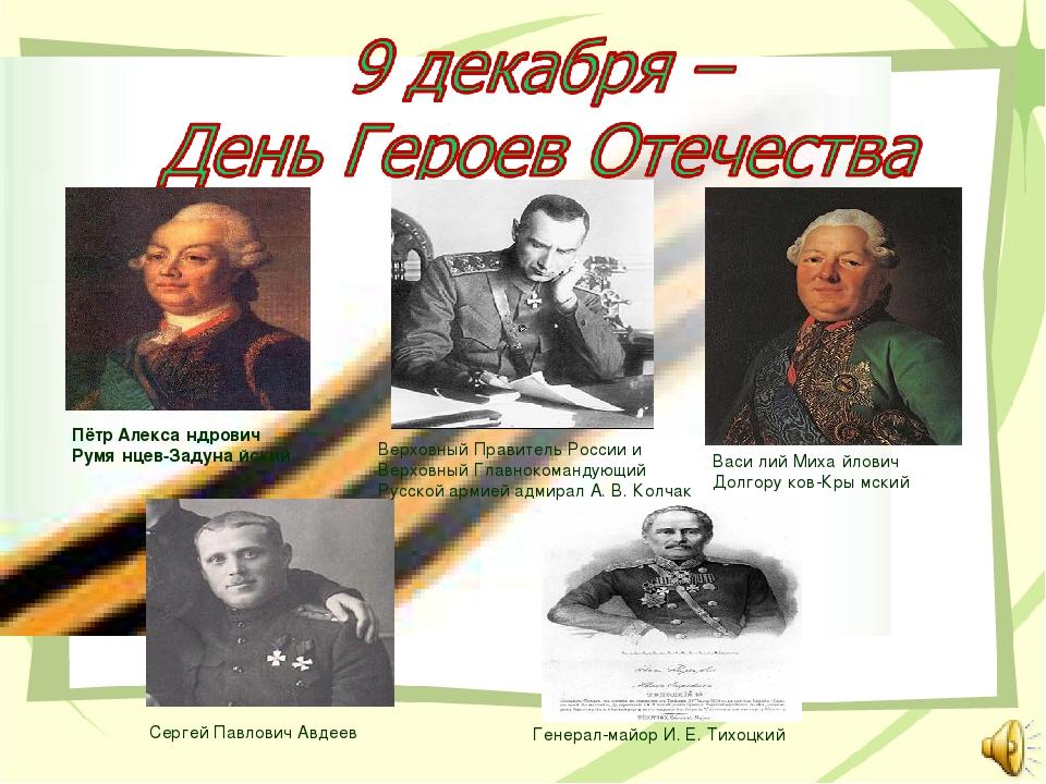 ознакомились 9 декабря день героев презентации