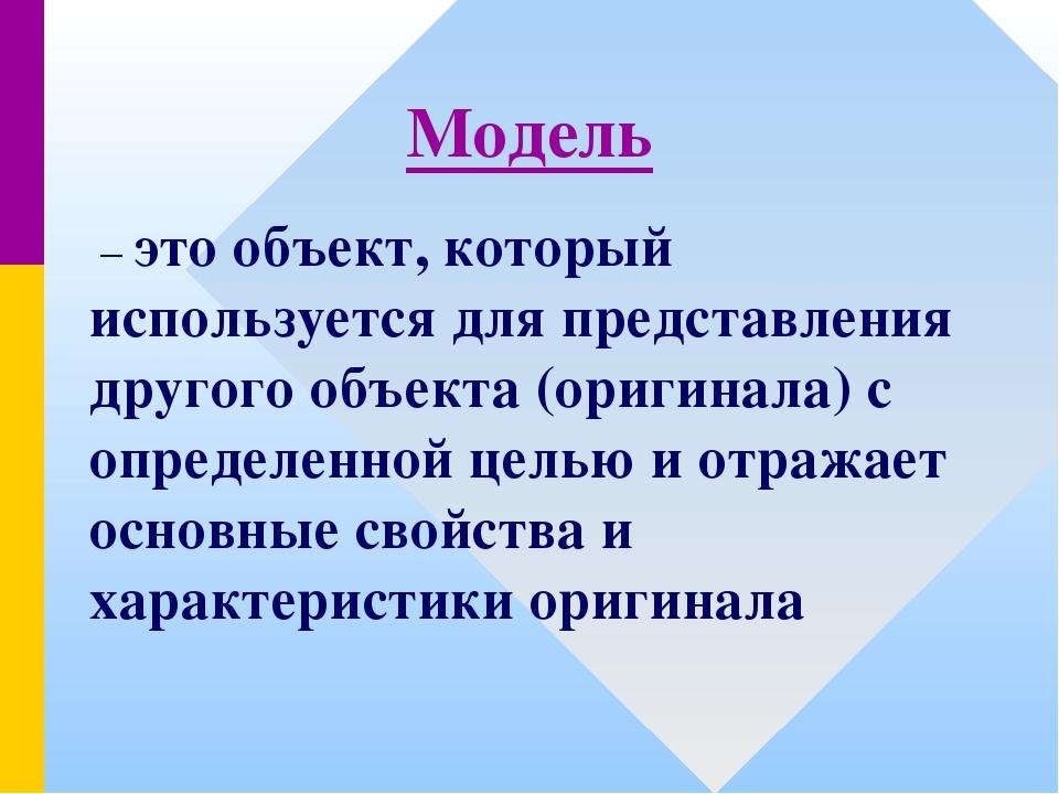Модель – это объект, который используется для представления другого объекта (...