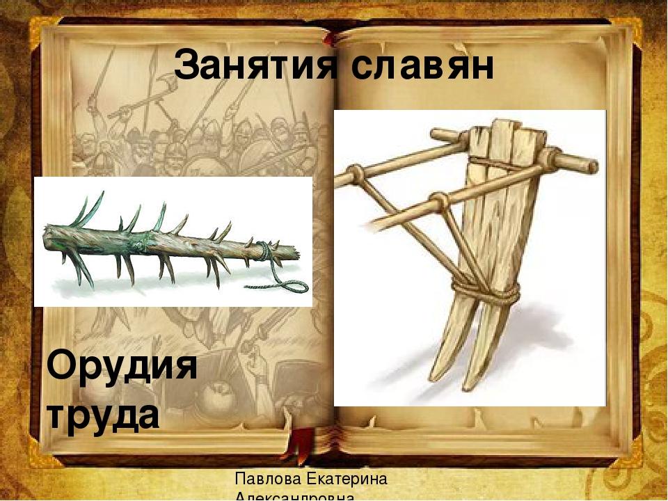одежда орудия труда восточных славян картинки и названия все эти качества