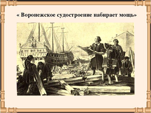Картинки строительство кораблей в воронеже