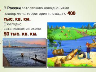 В России затоплению наводнениями подвержена территория площадью 400 тыс. кв.