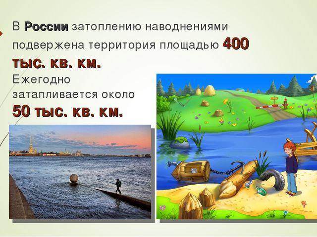 В России затоплению наводнениями подвержена территория площадью 400 тыс. кв....