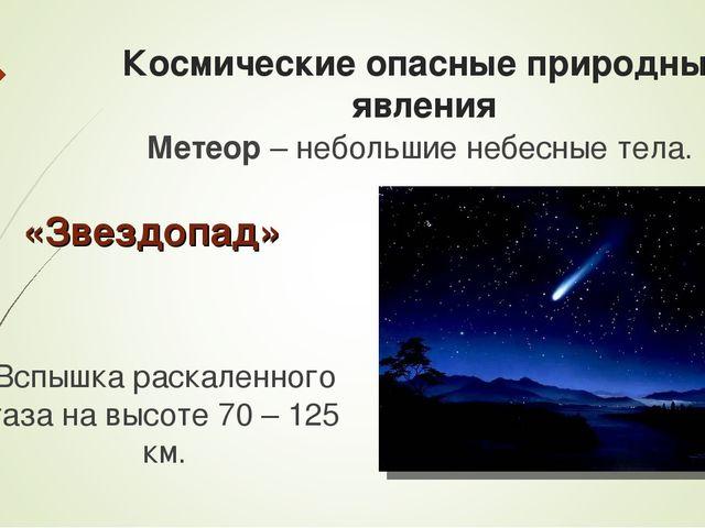 Космические опасные природные явления Метеор – небольшие небесные тела. Вспыш...