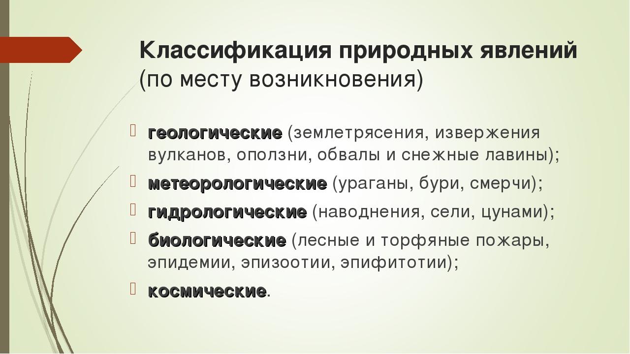 Классификация природных явлений (по месту возникновения) геологические (земле...