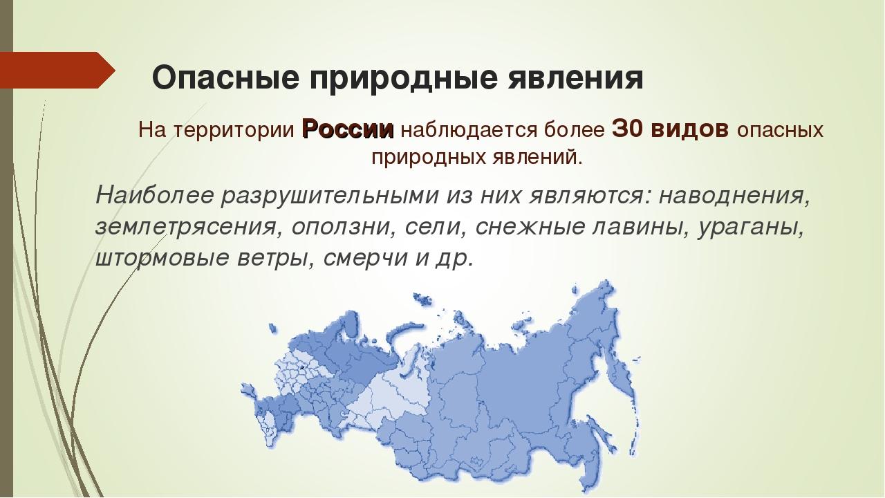 Опасные природные явления На территории России наблюдается более З0 видов опа...