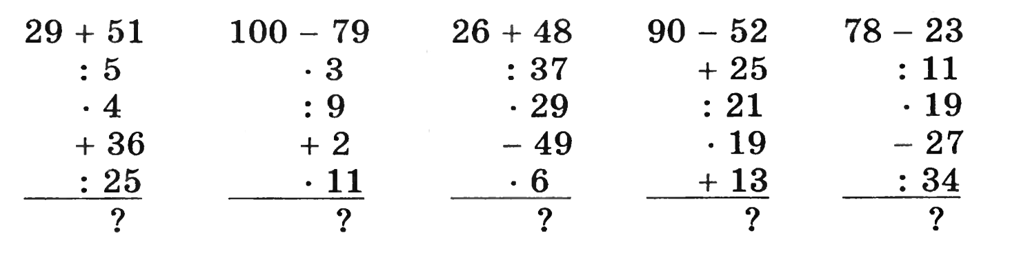 Устный счёт на 5 класс