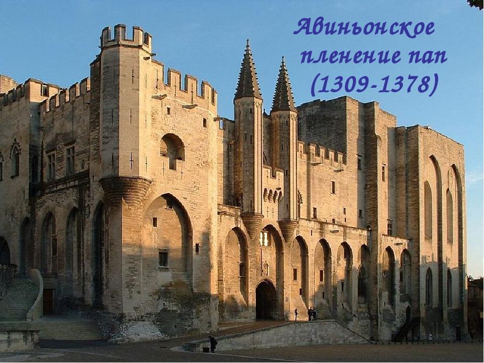 Авиньонское пленение пап (1309-1378)