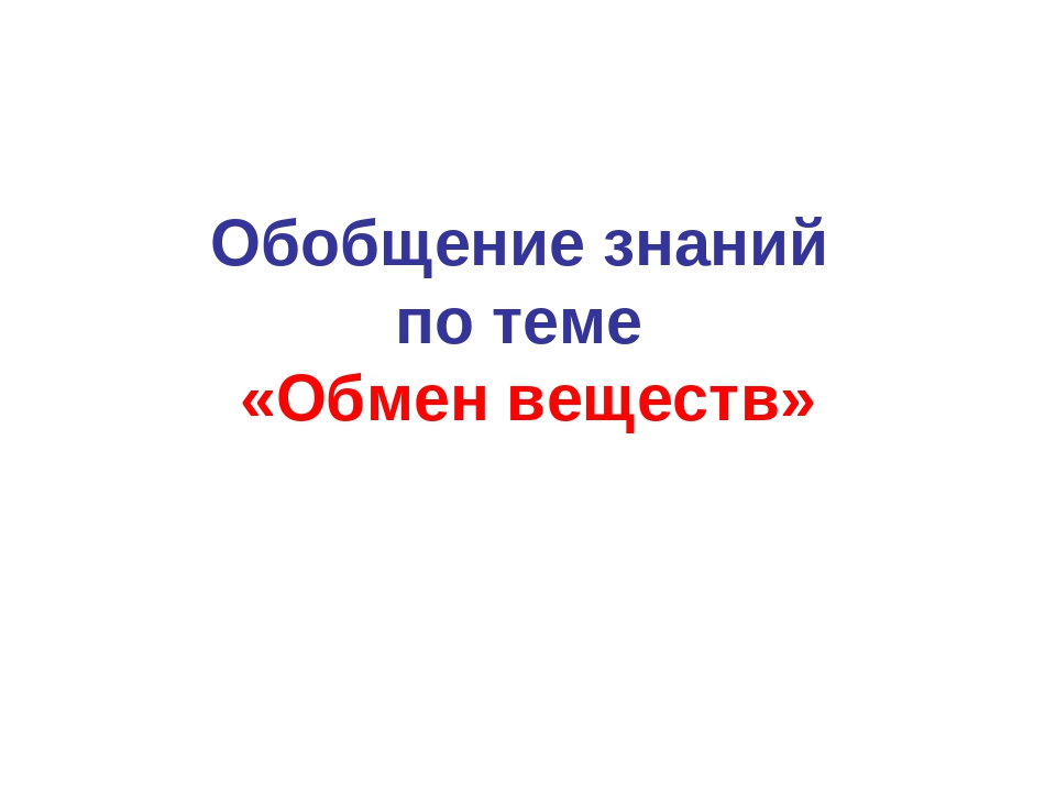 Обобщение знаний по теме «Обмен веществ»