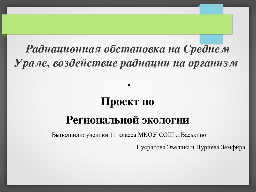 Радиационная обстановка на Среднем Урале, воздействие радиации на организм ....