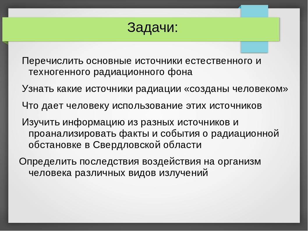 Задачи: Перечислить основные источники естественного и техногенного радиацион...