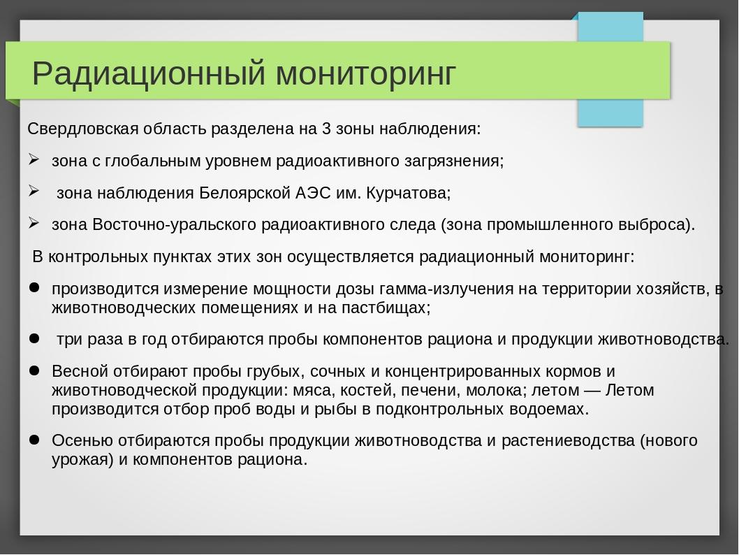 Свердловская область разделена на 3 зоны наблюдения: зона с глобальным уровн...