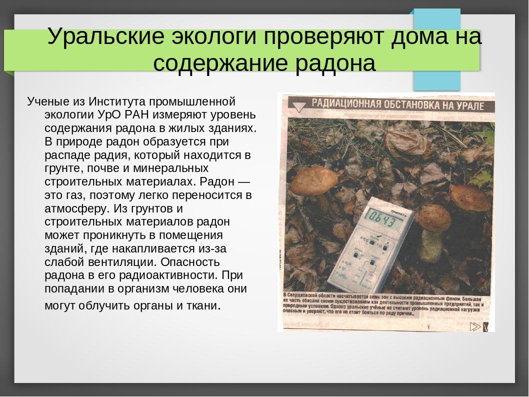 Уральские экологи проверяют дома на содержание радона Ученые из Института про...