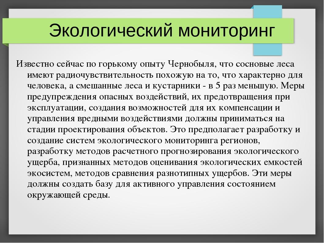 Экологический мониторинг Известно сейчас по горькому опыту Чернобыля, что сос...