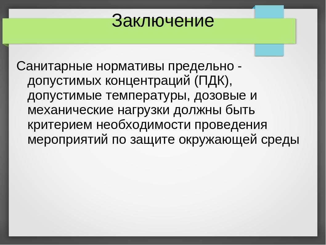 Заключение Санитарные нормативы предельно - допустимых концентраций (ПДК), до...