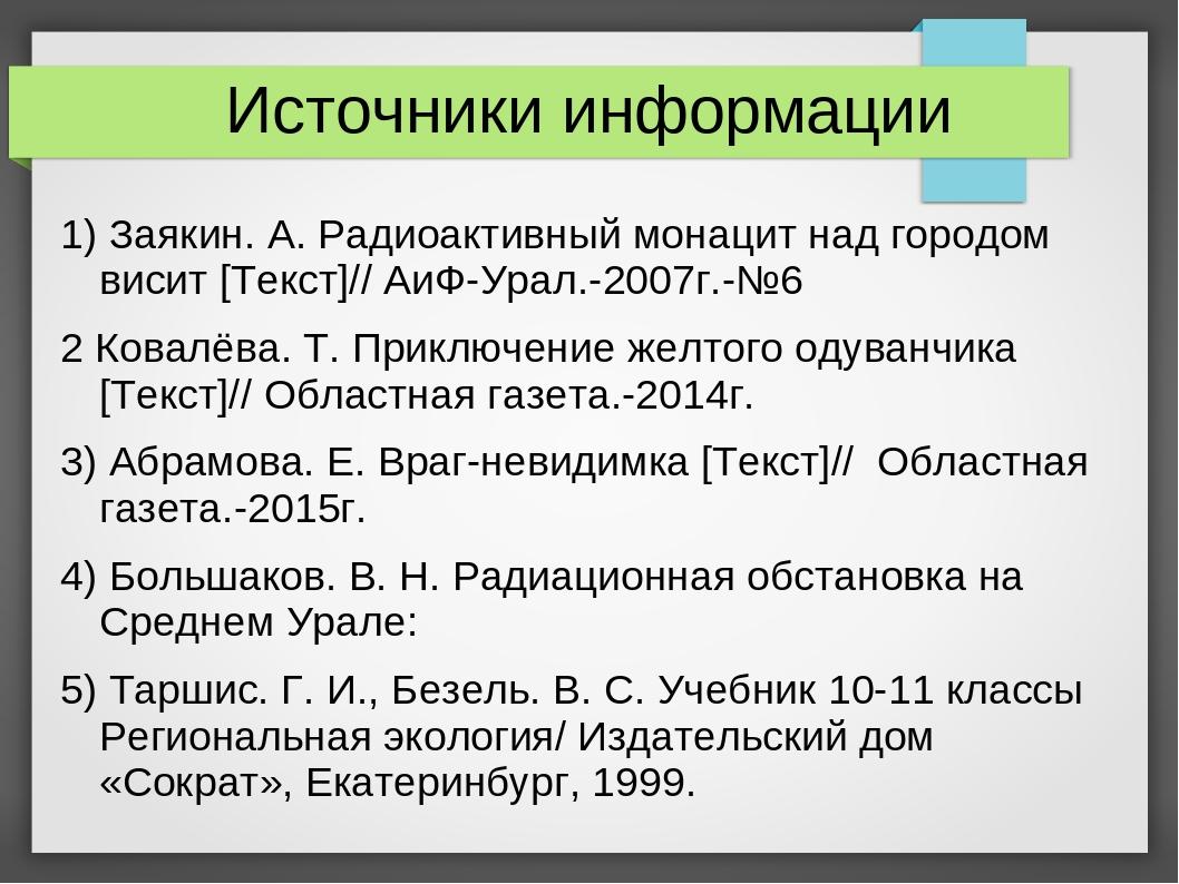 Источники информации 1) Заякин. А. Радиоактивный монацит над городом висит [Т...