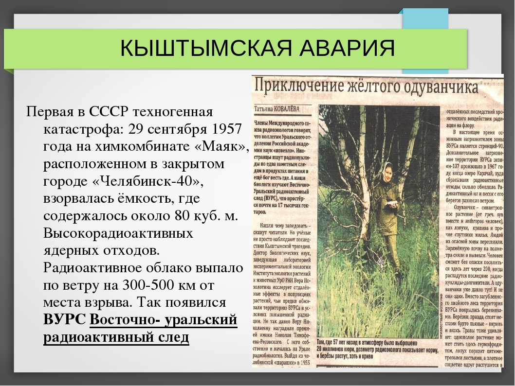 КЫШТЫМСКАЯ АВАРИЯ Первая в СССР техногенная катастрофа: 29 сентября 1957 года...