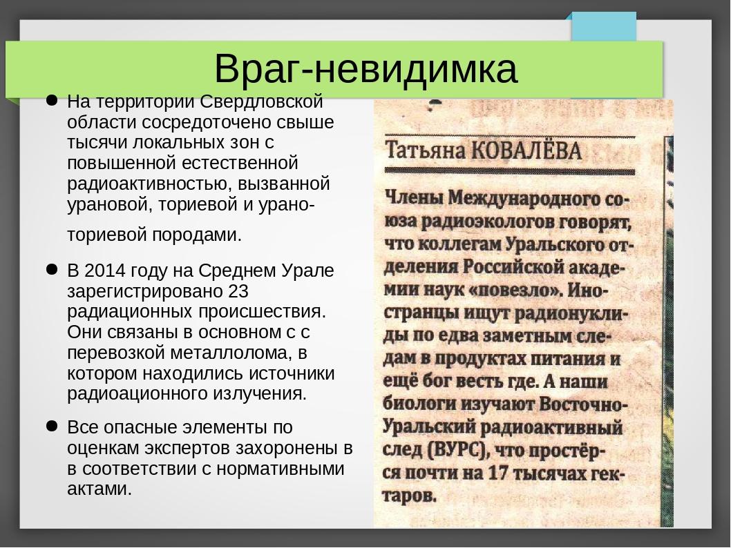 На территории Свердловской области сосредоточено свыше тысячи локальных зон с...