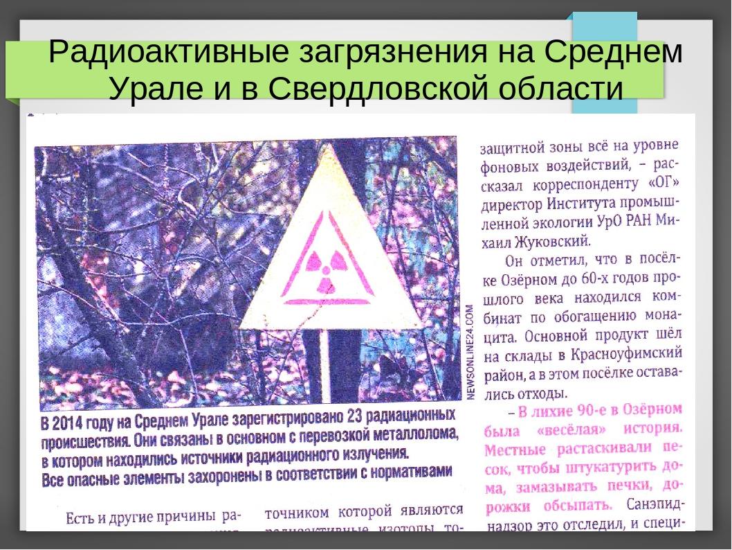 Радиоактивные загрязнения на Среднем Урале и в Свердловской области