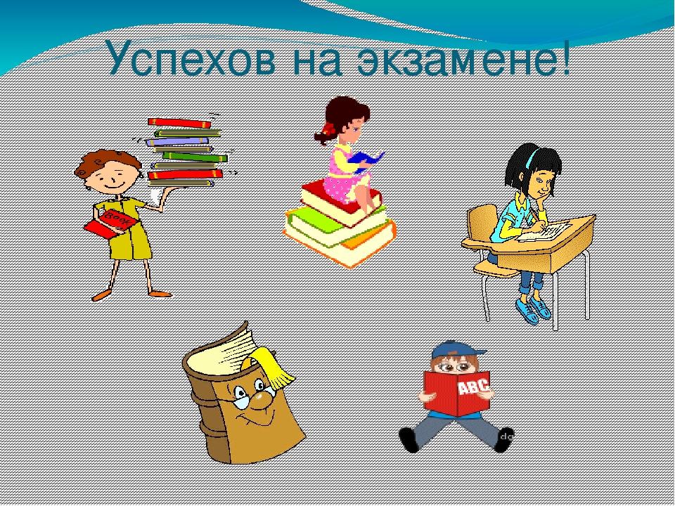 открытка про экзамены снегу
