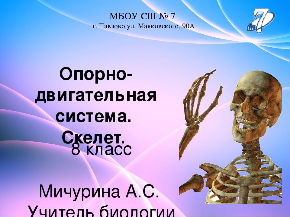 Опорно-двигательная система. Скелет. 8 класс Мичурина А.С. Учитель биологии М...