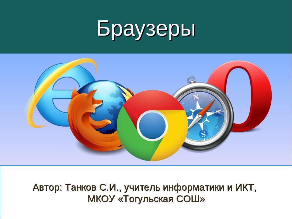меня такой картинка схема браузеров связи