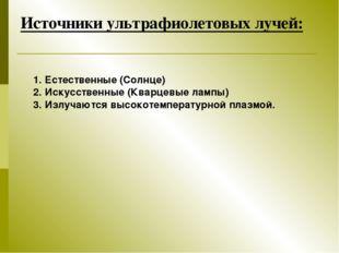 Источники ультрафиолетовых лучей: 1. Естественные (Солнце) 2. Искусственные (