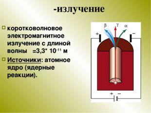 γ-излучение коротковолновое электромагнитное излучение с длиной волны λ=3,3*