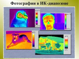 Фотографии в ИК-диапозоне