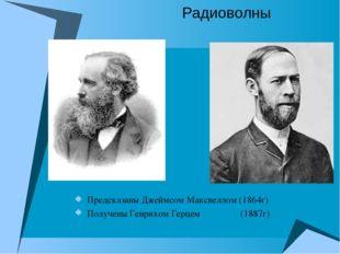 Радиоволны Предсказаны Джеймсом Максвеллом (1864г) Получены Генрихом Герцем (