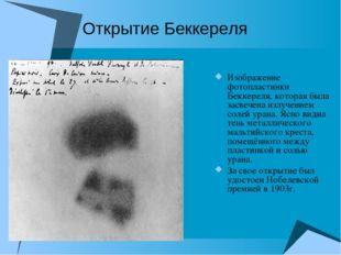 Открытие Беккереля Изображение фотопластинки Беккереля, которая была засвечен