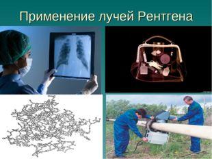 Применение лучей Рентгена