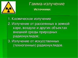 Гамма-излучение Источники: 1. Космическое излучение 2. Излучение от рассеянн