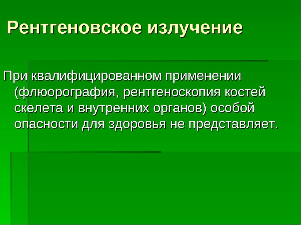 Рентгеновское излучение При квалифицированном применении (флюорография, рентг...