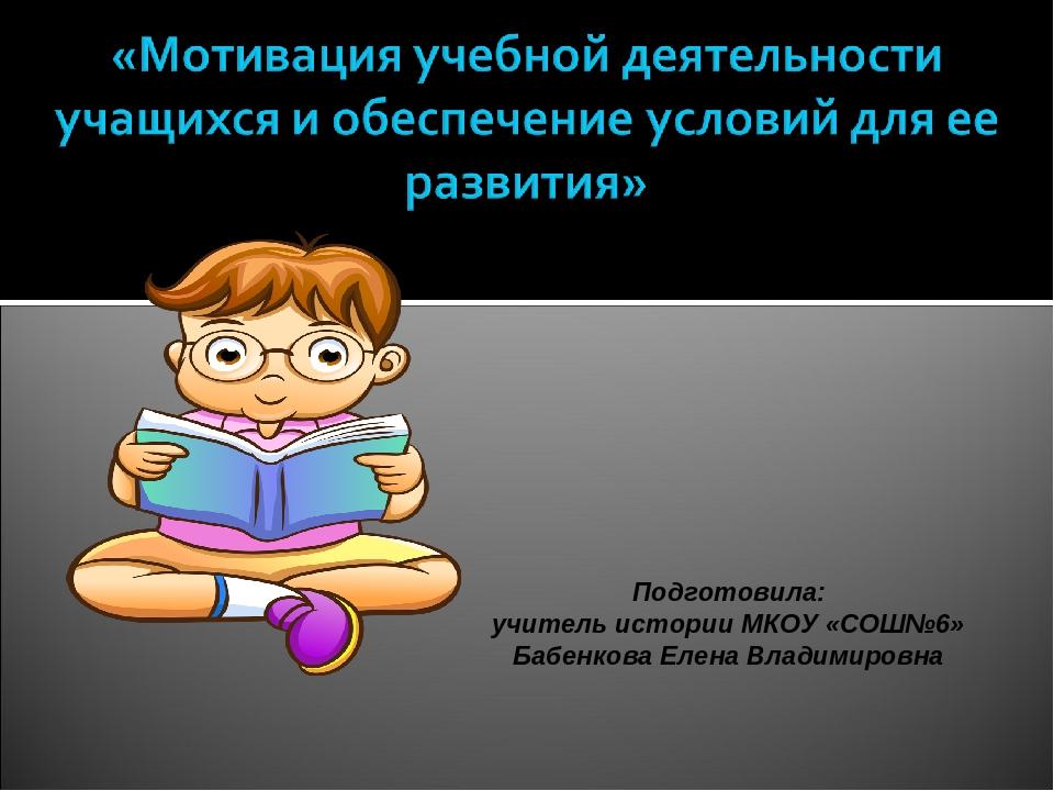 Подготовила: учитель истории МКОУ «СОШ№6» Бабенкова Елена Владимировна