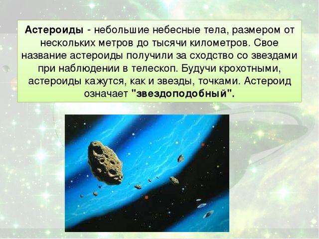 5класс астероиды кометы сустанон 250 арганон