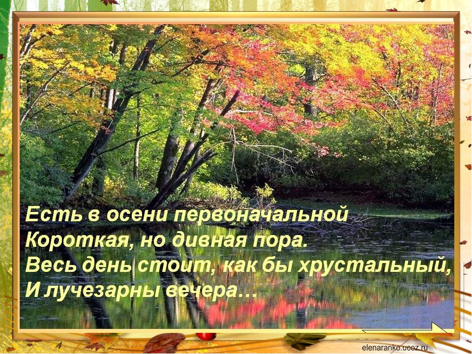 Открытки осенние пейзажи со стихами, своими руками открытку