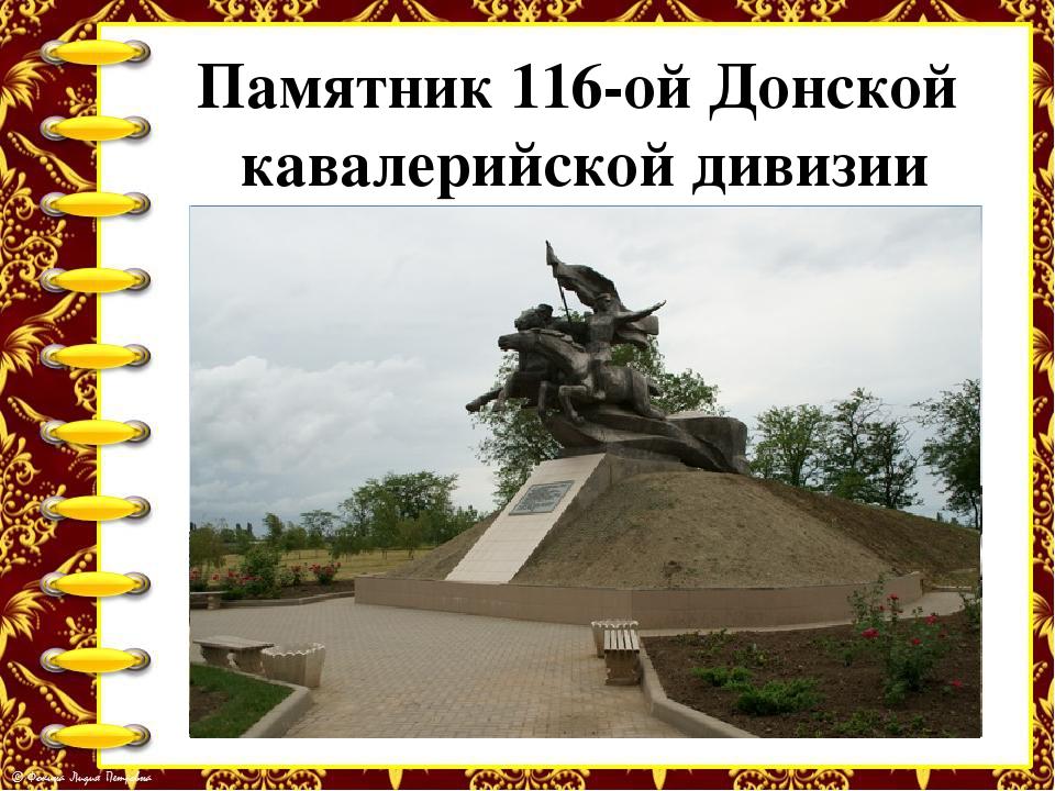 Гдз все исторические памятники города сальска