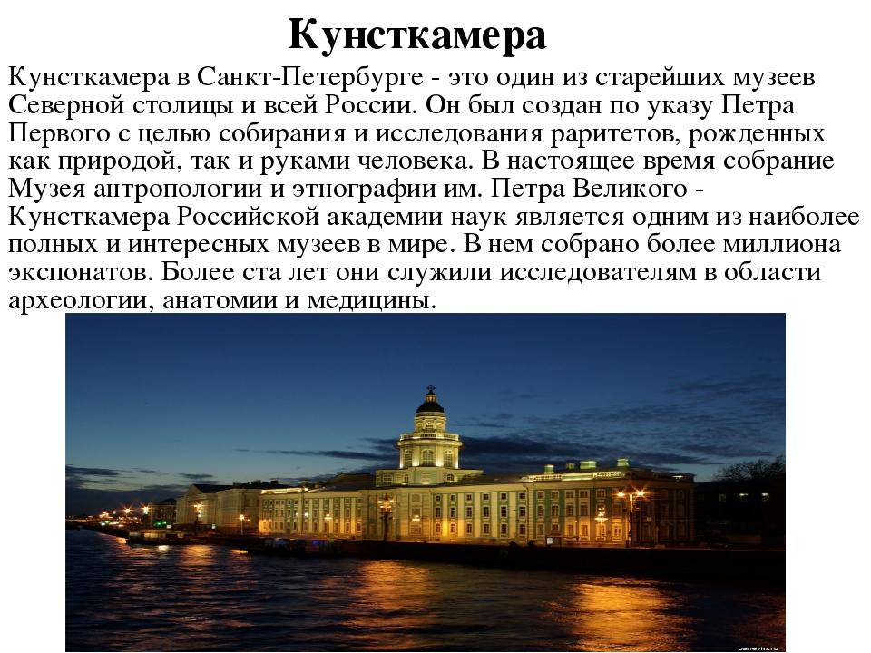 характеристики достопримечательности санкт-петербурга с картинками и описанием эта-то никогда заживавшая