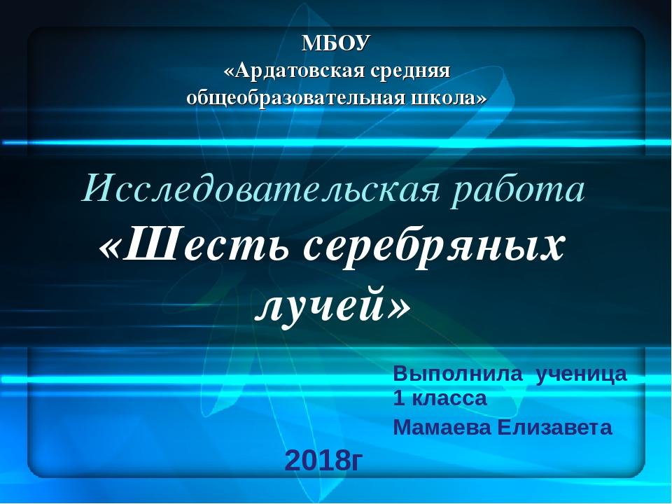 Исследовательская работа «Шесть серебряных лучей» Выполнила ученица 1 класса...