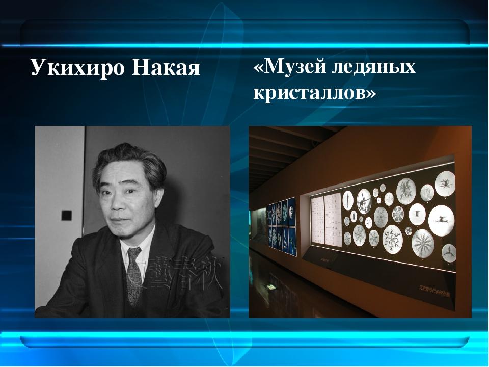 Укихиро Накая «Музей ледяных кристаллов»