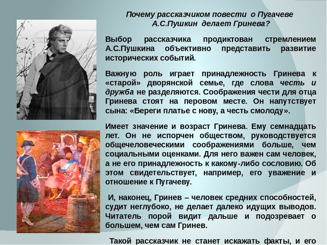 Почему героем своего романа пушкин делает не швабрина а гринева