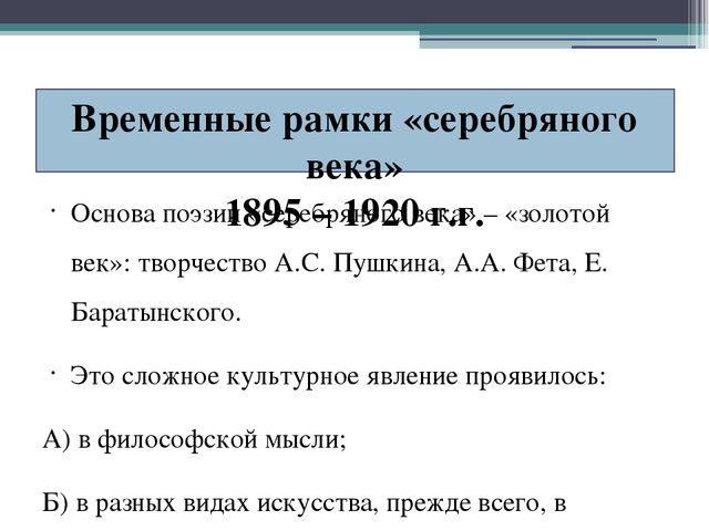 Скачать презентации на тему серебряный век русской поэзии
