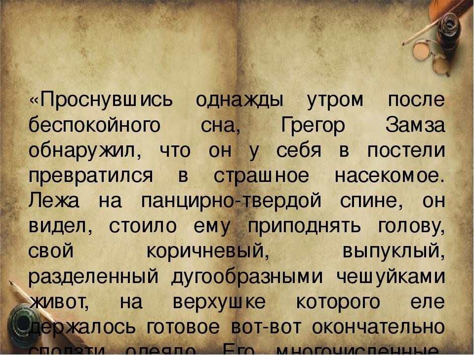«Проснувшись однажды утром после беспокойного сна, Грегор Замза обнаружил, чт...