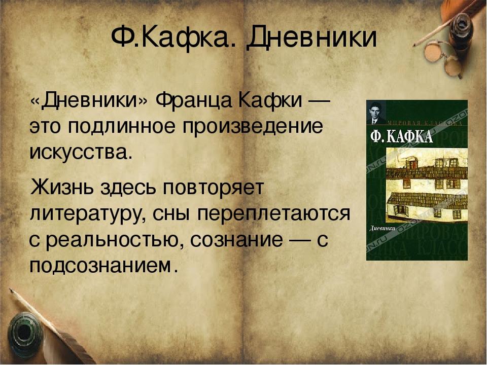 Ф.Кафка. Дневники «Дневники» Франца Кафки — это подлинное произведение искусс...