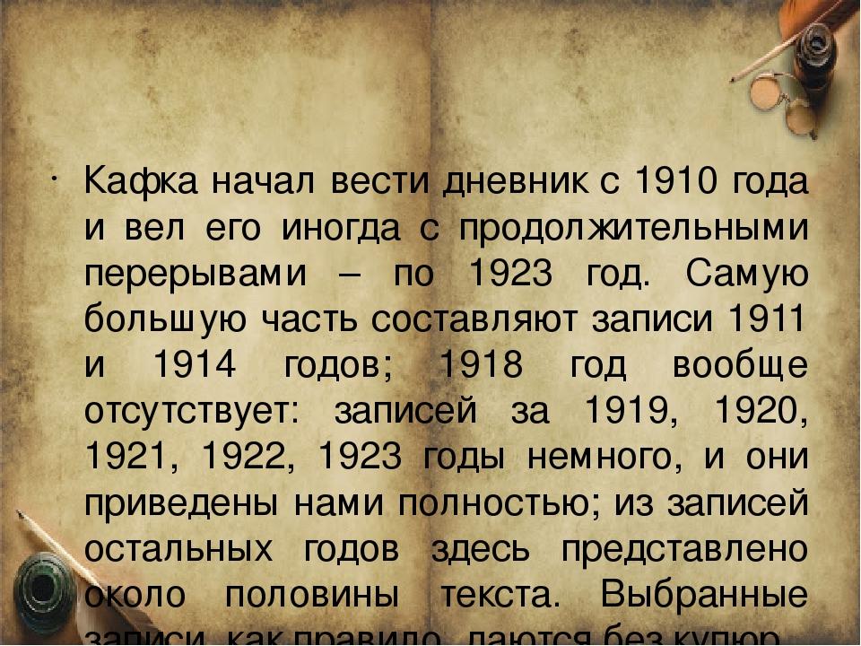 Кафка начал вести дневник с 1910 года и вел его иногда с продолжительными пер...
